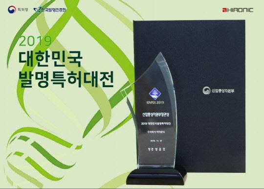 하이로닉, 2019년 대한민국 특허발명대전 수상